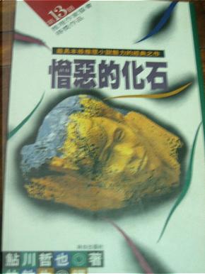 憎惡的化石 by 鮎川哲也