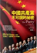 中國共產黨不可說的秘密 by 馬利德