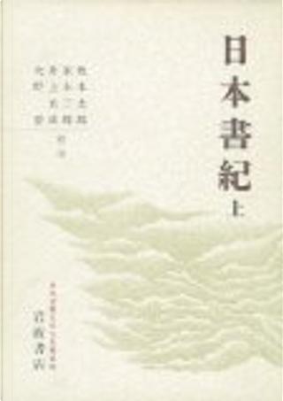 日本書紀〈上〉 by 井上 光貞, 坂本 太郎, 大野 晋, 家永 三郎