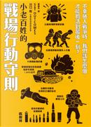 小老百姓的戰場行動守則 by S&T OUTCOMES, 川口拓