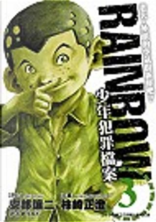 (限)RAINBOW少年犯罪檔案(03) by 安部讓二, 柿崎正澄