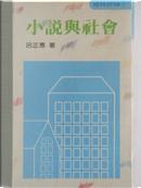 小說與社會 by 呂正惠