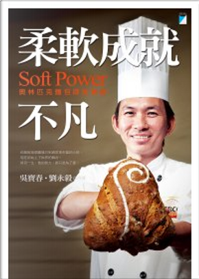 柔軟成就不凡SOFT POWER by 劉永毅, 吳寶春