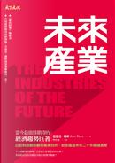 未來產業 by Alec Ross, 亞歷克.羅斯