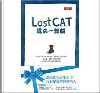 遺失一隻貓 Lost Cat by 卡洛琳.保羅 Caroline Paul