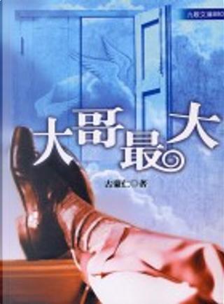 大哥最大 by 古蒙仁