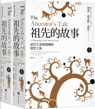祖先的故事 by Richard Dawkins, Yan Wong