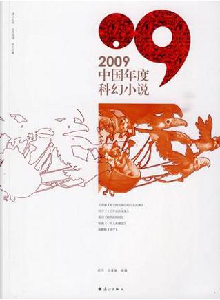 2009中国年度科幻小说 by 星河, 王逢振
