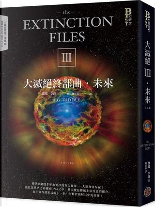 大滅絕終部曲:未來 by A. G. Riddle, 傑瑞.李鐸