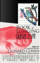 渴望之書 by Leonard Cohen