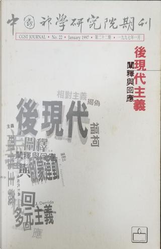 中國神學研究院期刊 by