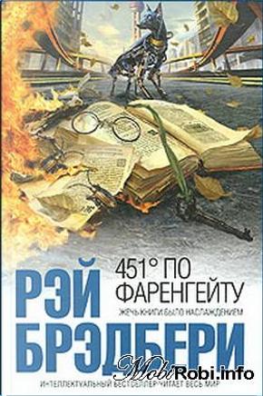 451° по Фаренгейту by Ray Bradbury