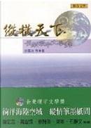 縱橫天下 by 舒國治