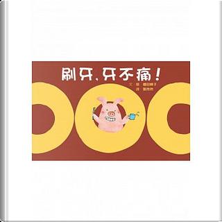 刷牙,牙不痛 by 儘田峰子