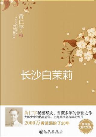 长沙白茉莉 by Ray Huang