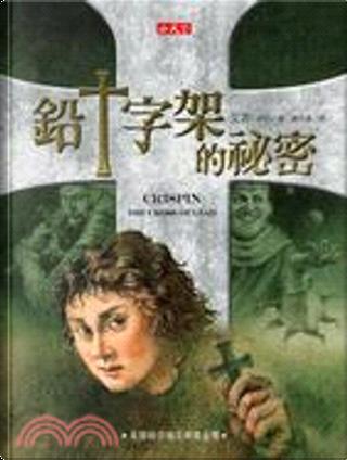 鉛十字架的祕密 by 艾非