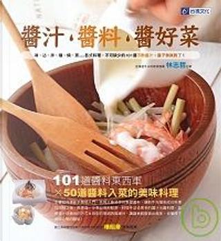 醬汁、醬料、醬好菜 by 林志哲