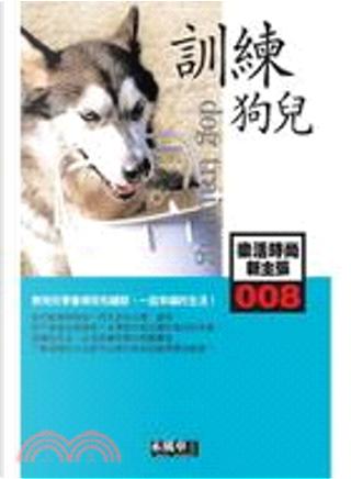 008訓練狗兒 by 禾風車編輯