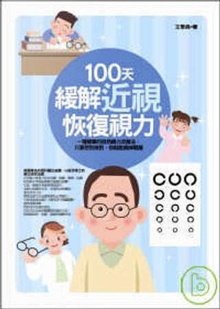 100天緩解近視恢復視力 by 王學典