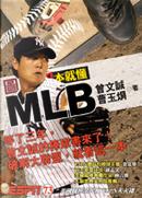 圖解一本就懂MLB by 曹玉烱, 曾文誠