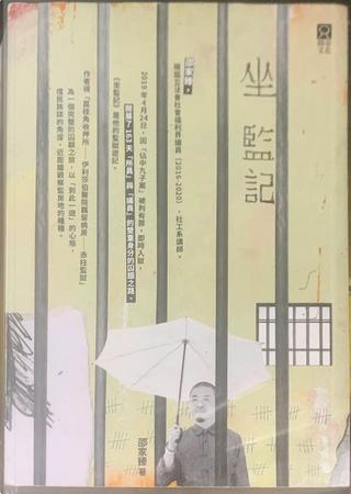 坐監記 by 邵家臻