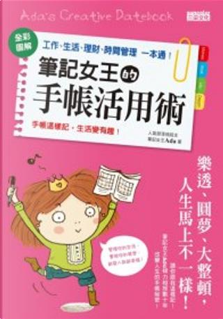 筆記女王的手帳活用術 by 林珮玲