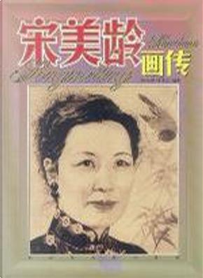 宋美龄画传 by 师永刚, 林博文