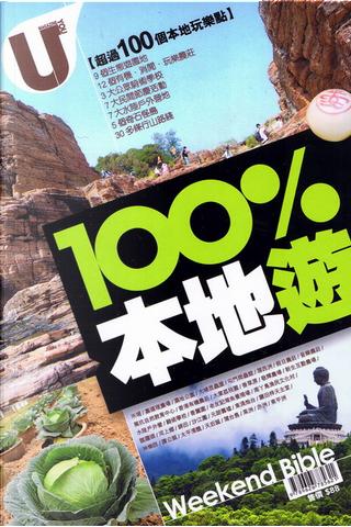 100%本地遊 by U-Magazine