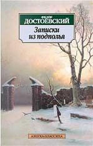 Записки из подполья by Достоевский