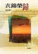 衣錦榮歸 by 張系國