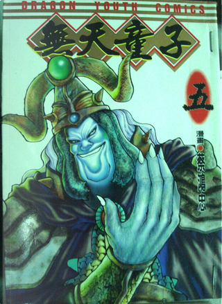 無天童子 5 by 蔡鴻忠
