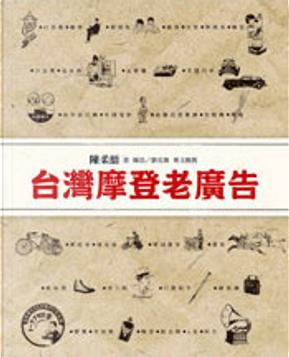 台灣摩登老廣告 by 陳柔縉