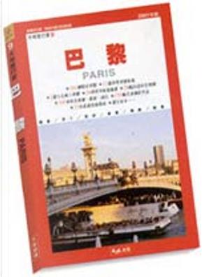 *舊版* 巴黎 by 謝忠道