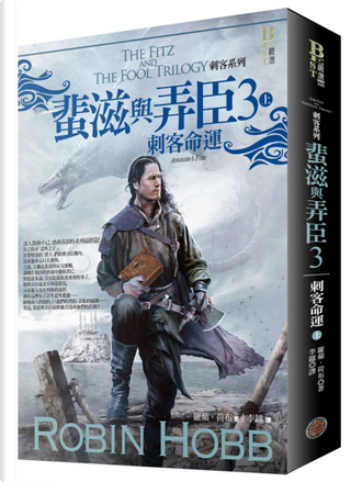 蜚滋與弄臣 3(上) by Robin Hobb, 羅蘋.荷布