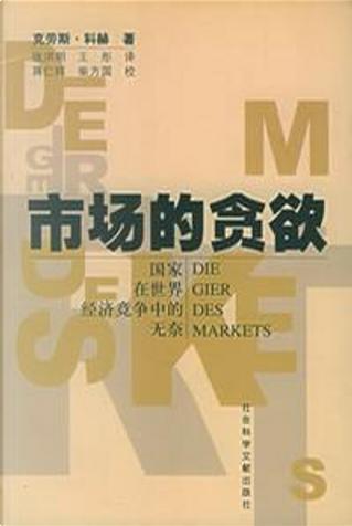 市场的贪欲 by 克劳斯·科赫