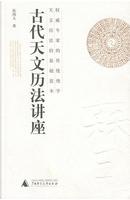 古代天文历法讲座 by 张闻玉
