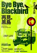 Bye Bye, Blackbird—再見,黑鳥 by 伊坂幸太郎
