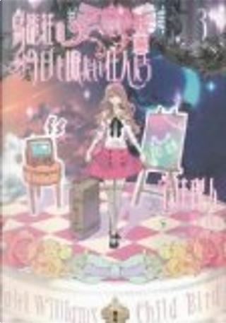 鳥籠荘の今日も眠たい住人たち 3 by 宝井 理人