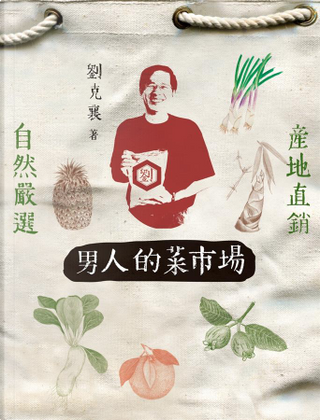 男人的菜市場 by 劉克襄