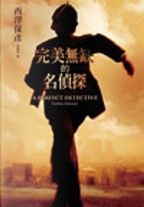 完美無缺的名偵探 by 西澤保彥