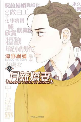 月薪嬌妻 8 by 海野綱彌