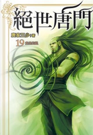 絕世唐門 19 by 唐家三少
