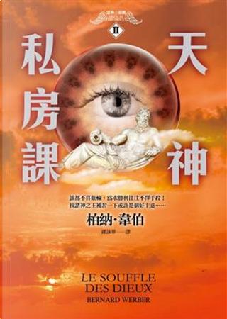 天神私房課 by Bernard Werber, 柏納.韋伯