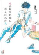 她喜歡的是BL,不是同志的我 by 浅原ナオト