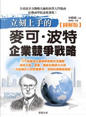 立刻上手的麥可.波特企業競爭戰略 by 中野明