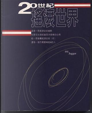 20世紀搖滾世界 by 傑格