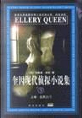 奎因现代侦探小说集 by 埃勒里・奎因