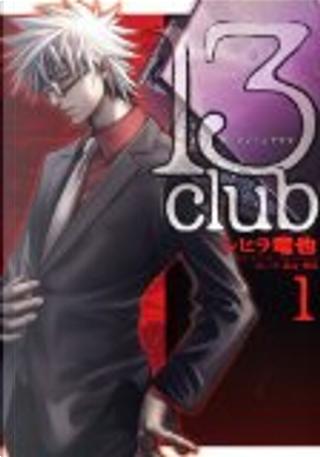 13club by シヒラ竜也