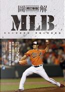 圖解MLB【修訂新版】 by 曹玉烱, 曾文誠