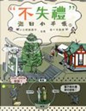 """""""不失禮""""遊日小手帳 by 沙沙奇綠鼻子, 佐々木聡美"""